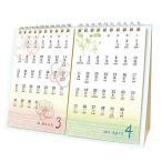 旧暦美人卓上カレンダー2021