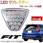 フィットGK系 フィットハイブリッドGP系 リア RSタイプ 20発 LEDリフレクター