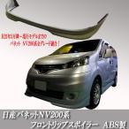 日産バネット NV200系 M20系 フロント リップスポイラー 高品質 ABS製