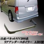 日産バネット NV200系 M20系 リアアンダーエアロ リアスポイラー 高品質 ABS製