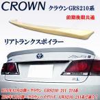 クラウン GRS210系 クラウンハイブリッド AWS210系 リアトランクスポイラー