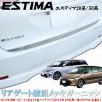 エスティマ50&55系 エスティマハイブリッド20系 リアゲート下側ステンレス製メッキプレート