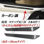 カーボンカラー汎用ドアスカッフプレート 28cmタイプ2本セット!かんたん貼り付けタイプ