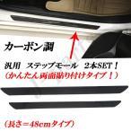 カーボンカラー汎用ドアスカッフプレート 48cmタイプ2本セット!かんたん貼り付けタイプ