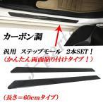 カーボンカラー汎用ドアスカッフプレート 60cmタイプ2本セット!かんたん貼り付けタイプ