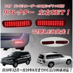 ランドクルーザー UZJ100系 シグナス リアLEDリフレクター 全72発LED発光タイプ