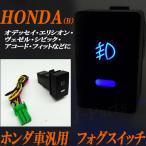 ホンダ イルミ付きフォグスイッチ 汎用フォグランプスイッチ ブルー 青色 LED イルミネーション付き