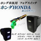 ホンダ スイッチホール43.3mmX25mm  イルミ付きフォグスイッチ 汎用フォグランプスイッチ ブルー色 LED イルミネーション付き