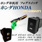 ホンダ イルミ付きフォグスイッチ汎用フォグランプスイッチ イエロー 黄色 LED イルミネーション付き