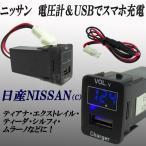 日産車汎用!USB充電デジタル表示! 純正スイッチホール取付けタイプ 電圧計&スマホ充電USB 青LED