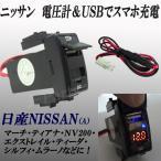日産車汎用!USB充電デジタル表示! 純正スイッチホール取付けタイプ 電圧計&スマホ充電USB 赤LED