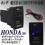 ホンダ車汎用!USB充電デジタル表示! 純正スイッチホール取付けタイプ 電圧計&スマホ充電USB 青LED