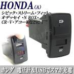 ホンダ車汎用!USB充電デジタル表示! 純正スイッチホール取付けタイプ 電圧計&スマホ充電USB 赤LED
