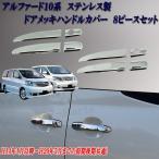 アルファード10系 ドアクロームメッキハンドルカバー 8ピースセット! かんたん貼り付けタイプ