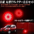 日産セレナC25 エクストレイルT31系 デュアリスJ10系 丸型リフレクター対応 全42発 LED リフレクター スモール&ブレーキ連動