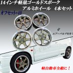 14インチ軽量ブロンズカラー 軽自動車全般 4本セット ワークス ビート ワゴンRなどに