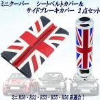 MINI R50R52R53R55R56系専用サイドブレーキカバー&シートベルトカバー ユニオンジャックデザイン PUレザー製2点SET