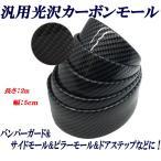 汎用カーボンモール 長さ2m 幅5cmタイプ バンパーガード&ドアモール&ステップモールなどに!かんたんドレスアップ