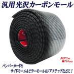 汎用カーボンモール 長さ2M 幅10cmタイプ バンパーガード&ドアモール&ステップモールなどに!貼り付けだけ、自由にカット