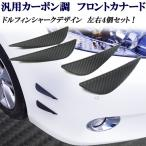 汎用 カーボン調 フロント カナード モール バンパーコーナーガード・フェンダーダクト仕様などにも 左右4個セット!