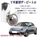 新型ザ・ビートル 2012年以降〜 専用設計 シルバーステンレスカラー マフラーカッター VWゴルフ VWポロ 1.4TSIエンジン