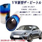 新型ザ・ビートル 2012年以降〜 専用設計 ハーフチタンカラーマフラーカッター VWゴルフ VWポロ 1.4TSIエンジン