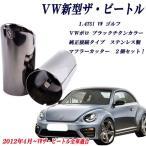 新型ザ・ビートル 2012年以降〜 専用設計 ブラックチタンカラーマフラーカッター 2個セット VWゴルフ VWポロ 1.4TSIエンジン 差し込みタイプ
