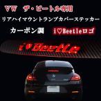 2011年以降〜VW新型ザ・ビートル 専用設計  I LOVE BEETLEロゴ カーボン調 シール リアハイマウントブレーキカバー