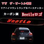 2011年以降〜VW新型ザ・ビートル 専用設計  BEETLE カーボン調 シール リアハイマウントブレーキカバー