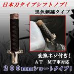 日本刀 シフトノブ 20cm ブラック 黒刺繍 変換ネジ付き 大半の国産車に適合 USDM仕様 オートマ&マニュアル車対応 USDM JDM