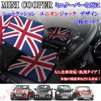 ミニクーパーなどに!低反発クッション シートクッション 座布団 ユニオンジャック イギリス国旗柄デザイン2枚セット