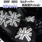 ミニクーパーなどに!低反発クッション シートクッション 座布団 ブラックジャック 黒灰色国旗柄デザイン2枚セット