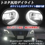 トヨタ車用丸型フォグランプ純正形状ホワイトH8/H11対応LEDデイライト内蔵2個マークX マークXジオ ラクティス LEXUS