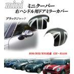ミニクーパー初代R50/R52/R53共通 右ハンドル用ドアミラーカバー   ブラックジャック デザイン 左右セット!