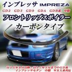 インプレッサGD2 GD3 GD9 GDA GDB系 フロントリップスポイラー リアルカーボン フロントエアロ!