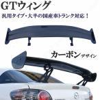 高級感&光沢クリアカーボン調 汎用GTウィング 角度調整式 長さ140cmタイプ!JDM USDM仕様