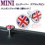 BMWミニ ミニクーパー MINI 室内ドアロックピン 変換 メッキ枠タイプ ユニオンジャックデザイン 2個セット - 2,390 円