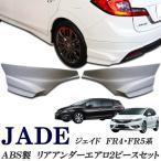 ホンダ ジェイド FR4・FR5系 オプションタイプ リアアンダーエアロ リアスポイラー 2ピースセット ABS製