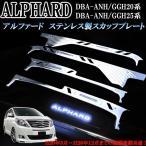 アルファード 20系 ステンレス製 上段 ドアスカッフプレート 白色 ホワイト LED 滑り止め機能付き 前期後期共通!