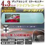 ショッピングドライブレコーダー 4.3インチ高画質ドラレコ ゴールド枠タイプ 右ハンドル車に ミラー一体型 ドライブレコーダー バックカメラ&SDカード&監視中ステッカー2枚付き