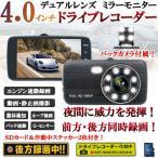 ショッピングドライブレコーダー 4インチ ドライブレコーダー バックカメラ付属 SDカード&作動中ステッカー付き 10発LED 夜間撮影最適 動体検知 Gセンサー