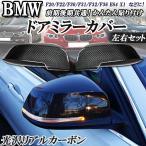 BMW 3シリーズ F20/F22/F30/F31/F32/F36 E84 X1系適合 カーボンミラーカバー かんたん貼り付け!