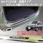 セレナ C25系 25系 前期専用 リアバンパーガード ステンレス製!かんたん装着!キズ防止!ライダー、ハイウェイスター!