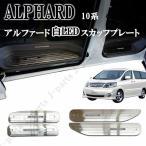 アルファード 10系 15系 ドア スカッフプレート アルファードハイブリッドステンレス製 白 ホワイト LED 4ピース