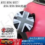 ミニクーパー BMW ミニ R55 R56 R57 R58 R59 R60 フューエルリッド 給油口カバー 厚みのあるPC製 ブラックジャック 貼付けドレスアップ外装品!