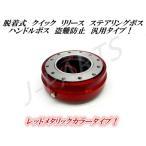 ステアリング&ハンドルボス兼用 クイックリリースタイプモモ スパルコ ナルディ クイックボス  レッドメタリック 赤色 脱着式 ボス