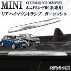 BMWミニ ミニクーパー F54 F60系 リアハイマウント ガーニッシュ ブレーキランプ カバー MINIロゴ アクセサリー ステンレス製 - 2,890 円