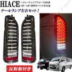 ハイエース レジアスエース(200系)LEDファイバーテール チューブタイプ インナーブラック&ホワイトタイプ 1型〜4型対応 左右セット