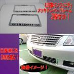日産 インフィニティ US アメリア製 USDM ヘラフラ仕様 マーチ キューブ フーガ メッキナンバーフレーム2枚組新品セット
