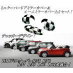 ミニR55R56R57R59R60R61系 ルームミラー&ドアミラーカバー チェッカーフラッグ柄デザイン 2点セット